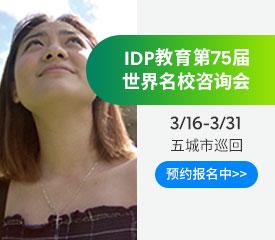IDP教育第75届世界名校咨询会