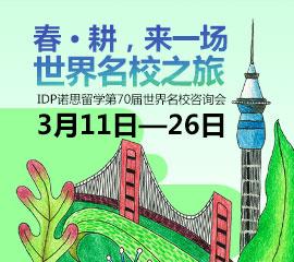 IDP诺思留学第70届世界名校咨询会