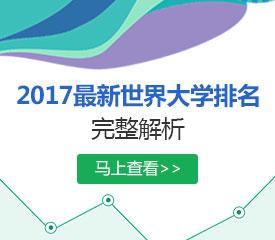 2017最新世界大学排名