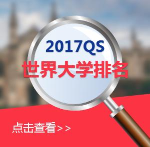 2017QS世界大学排名
