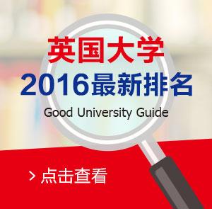 英国大学2016最新排名