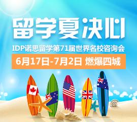 IDP诺思留学第71届世界名校咨询会