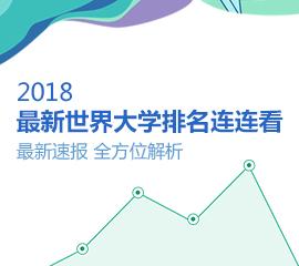 2017世界大学排名连连看
