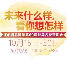 IDP诺思留学第69届世界名校咨询会