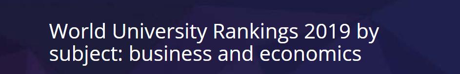 靠谱丨2019THE世界大学商科及经济学类专业排名发布